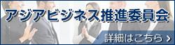 アジアビジネス推進委員会